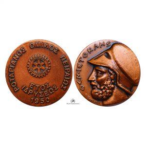 Greece, 1950 Bronze Medal, Rotary Club Piraieus, Bronze, AU