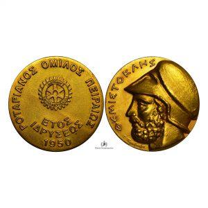 Greece, 1950 Bronze Medal, Rotary Club Piraieus, Gilded, AU
